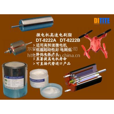 微电机高速导电油脂DT-8222A