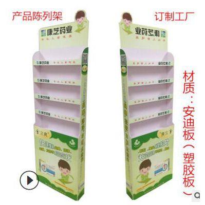 订制药品保健品陈列架子轻便小货架雪弗板pvc展架广告物料立式