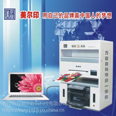 广告图文店印彩色画册的多功能数码快印机