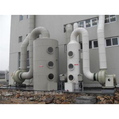 喷涂废气处理设备康润安定制服务