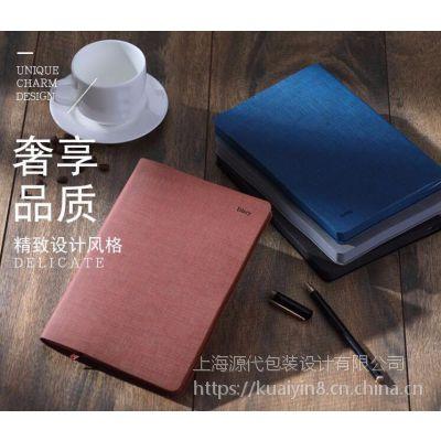 上海源代本册、专注皮面笔记本定制、新款开发热线 021-56551986