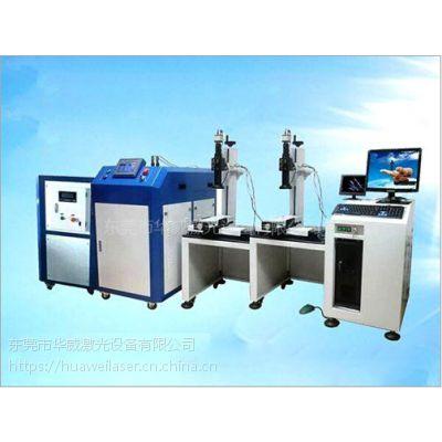 供应自动激光焊接机 500瓦100W高速焊接 东莞市华威厂家生产销