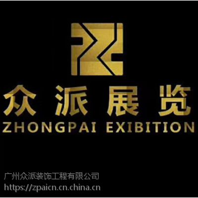 广州众派展览承接各类室内外活动以及策划啦