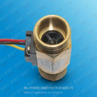 SAIER赛盛尔供应SEN-HZ21FD四分铜水流量传感器 带内牙活扣接头水流传感器