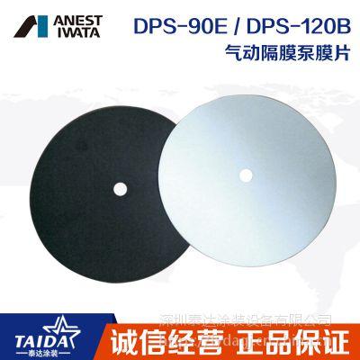供应日本岩田原装泵浦 DPS-90E 隔膜片 泵浦膜片 双隔膜片
