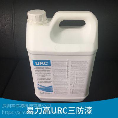 深圳易力高URC三防漆@符合军工标准 完美替代PL4122