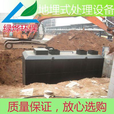 绿烨供应 地埋式生活污水处理设备 生活污水设备