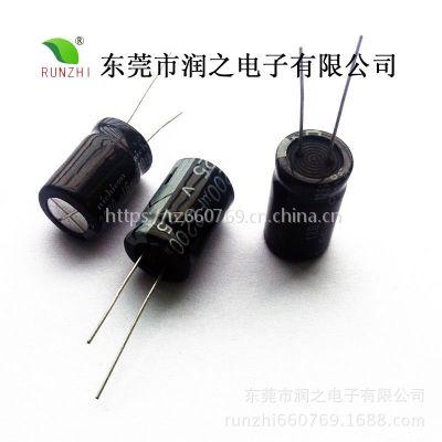 东莞润之有极性滤波铝电解电容器1UF 16V 5*11 插件环保电容