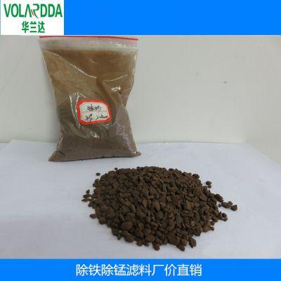 广西柳州热销 锰砂滤料 地下井水铁锰超标专用锰砂选华兰达