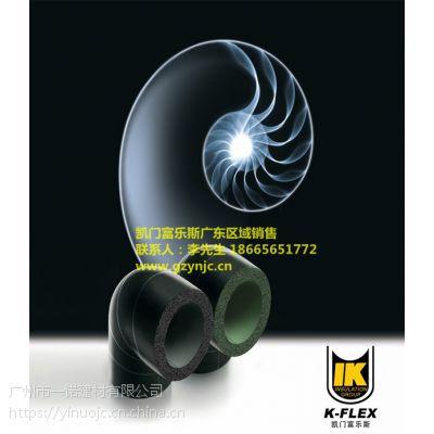 意大利凯门富乐斯 富乐斯橡塑 广东珠三角优质建材供应商 K-FLEXClass系列广东直供