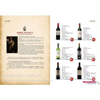 宁波红酒样本设计制作印刷