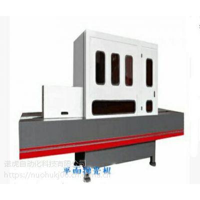 厂家直销——诺虎NF-9600大型流水线平面抛光机220V环保型去毛刺抛光机