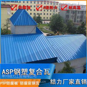 钢塑复合瓦 山东青岛PVC彩钢瓦 PSP钢塑瓦 新型建材