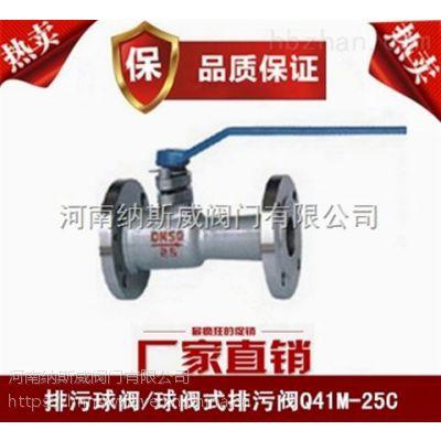 郑州QP41M高温排污球阀厂家,纳斯威排污球阀现货