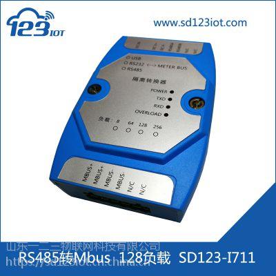 一二三物联网 RS485 Mbus转换器 电表转换器(128负载) SD123-I711