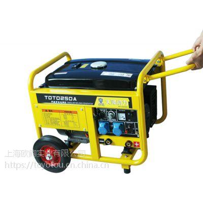 250a汽油发电电焊机移动式