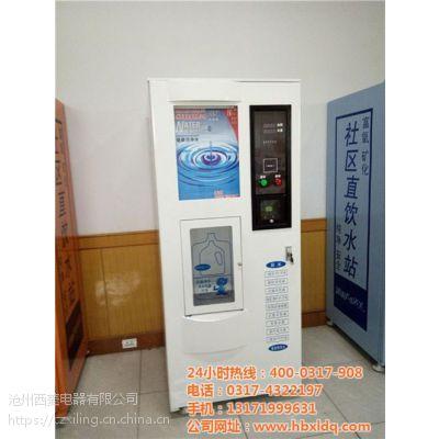 西菱电器(图)、社区售水机、社区售水机