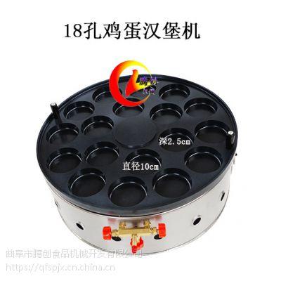 18孔22孔26孔旋转燃气汉堡机鸡蛋堡机 中式蛋堡做法配方