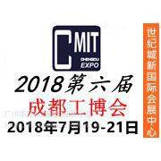 2018年第6届成都工博会(邀请函)