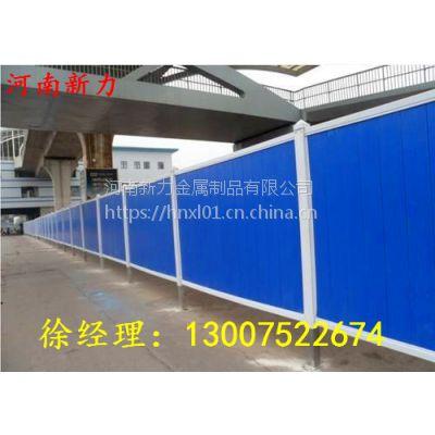 厂家批发 新型PVC彩钢瓦围挡 地铁施工夹心彩钢围挡墙 河南新力