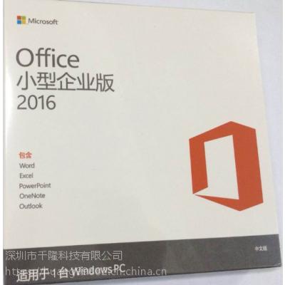 本公司隆重 推出Windows 办公软件 2016 特价!