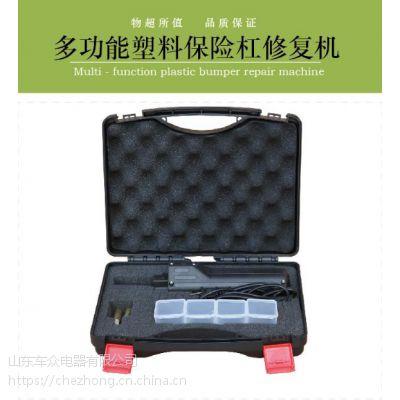 厂家直销汽车塑料保险杠修复机塑料补丁焊枪