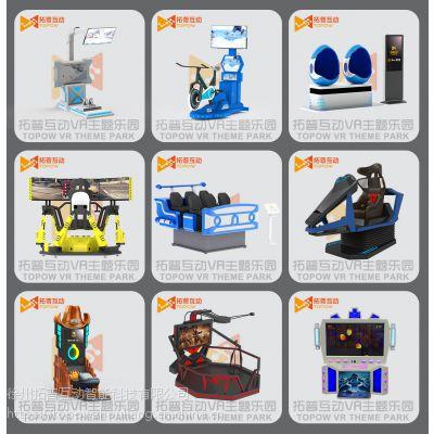 9DVR虚拟现实游戏设备蛋椅滑雪赛车体验馆全套50款设备工厂TOPOW