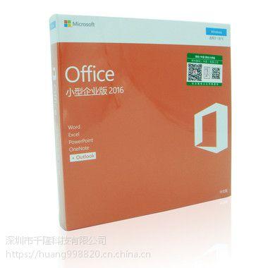 微软Office小型企业版(标准版)2016正版报价Windows