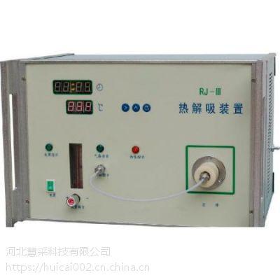 凌源md-98智能型煤钻屑解吸仪|热解析器|的