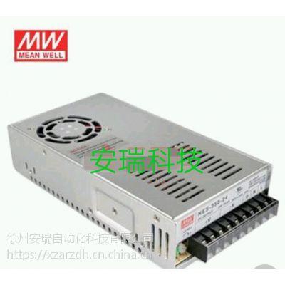 明纬开关电源NES-350-15
