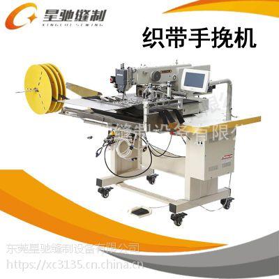 东莞星驰牌全自动手碗车缝切带一体机改装自动化设备