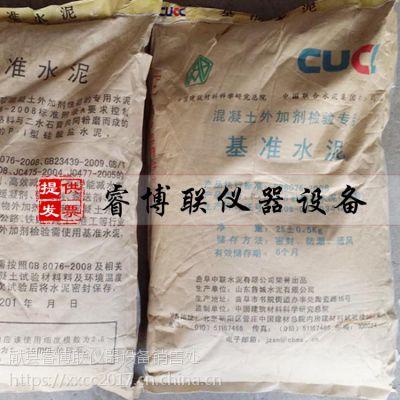 睿博联GB8076-2008混凝土外加剂检验专用基准水泥