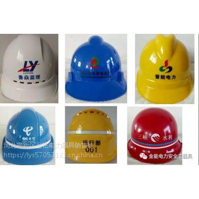 厂家直销安全帽 价格优惠 供应全国