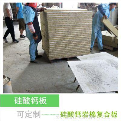 硅酸钙双面复合岩棉保温板 盈辉A级防火产品厂家