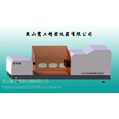 喷雾激光粒径检测仪测量结果准确,精密度高