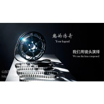 宣传片策划视频制作拍摄滨州康艺传媒