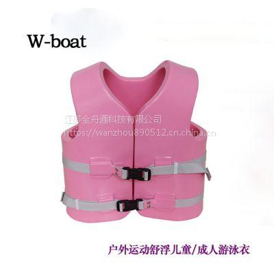 江苏W-Boat成人救生衣 舒浮衣儿童抗菌免洗救生衣 水上乐园游泳衣 柔软舒适