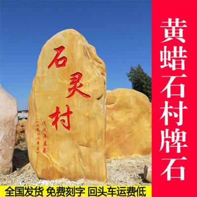 景观石刻字施工现场施工 园林景观石刻字方法