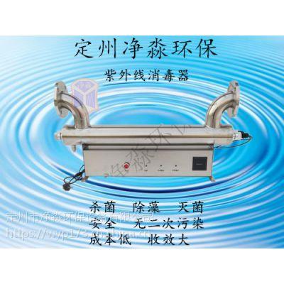 定州净淼专供甘肃雨水回收利用水处理设备~紫外线消毒杀菌器