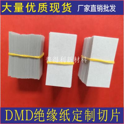 厂家江苏南通普得利电机配件白色DMD绝缘纸切片槽间匝间绝缘耐高温复合纸定制批发