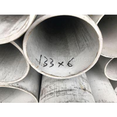 广州直径133*6厚316不锈钢无缝管批发