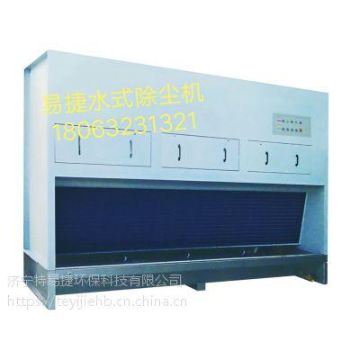 易捷YJSS-4水帘式除尘机