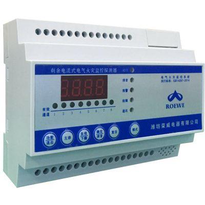 供应潍坊荣威电气火灾监控探测器RWA-8C