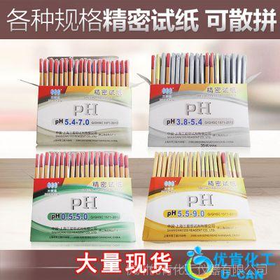 上海三爱思ph精密试纸5.5-9.0 3.8-5.4 0.5-5.0 5.4-7.0 9.5-13