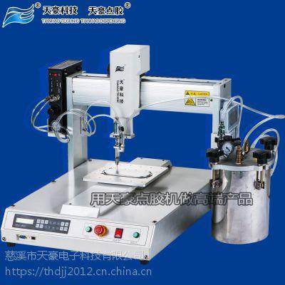 电容盖板自动涂胶机 方形电容盖板涂胶机 TH-2004D-400KJ天豪点胶机生产厂家