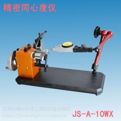 JS-A-10WX同心度检测仪厂家现货大量批发