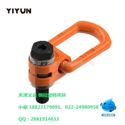 模具吊环螺栓 、万向旋转吊环螺栓、侧拉旋转吊环螺栓