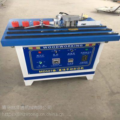 青岛木工机械 小型手动封边机 曲直线双面涂胶封边机厂家直销 林泽通