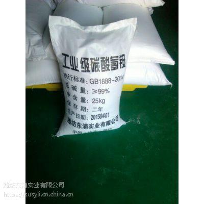 供应优质高含量食品级工业级碳酸氢铵