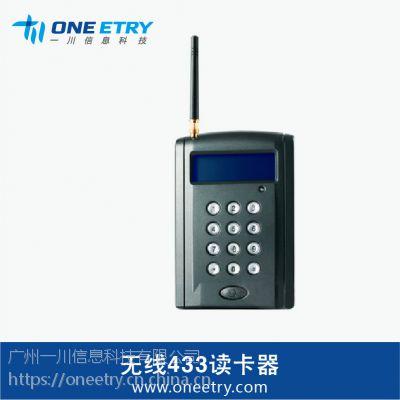 一川科技433读卡器无线电子工票串口工位机wifi物料卡机